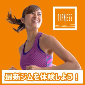 ティップネス ホームページ